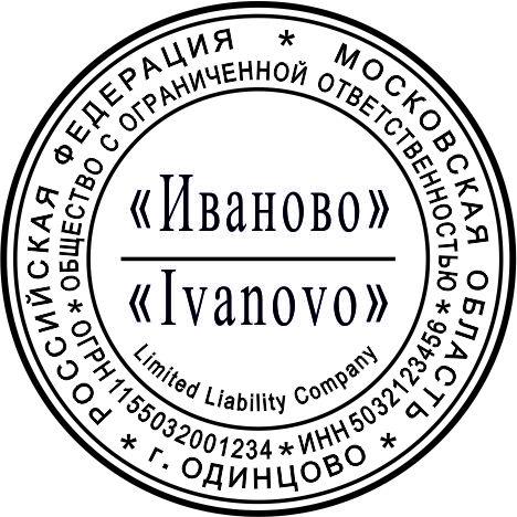 Типовой образец оттиска печати с иностранным наименованием