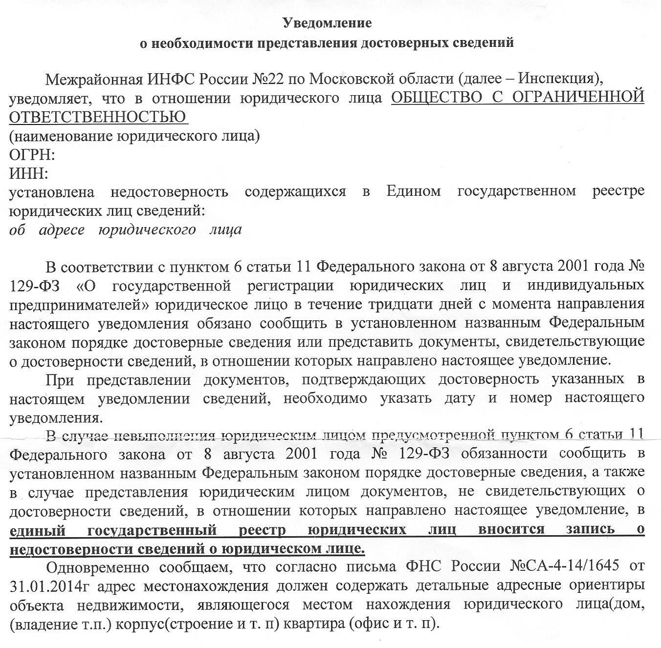 Образец письма ИФНС с требованием предоставления достоверных сведений