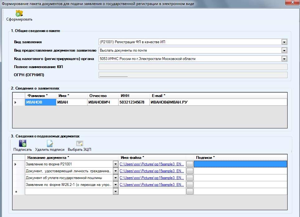 Формирование пакета документов для регистрации